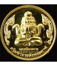 เหรียญปิดตาพังพะกาฬ เนื้อทองคำ รุ่น สองแผ่นดิน