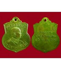 เหรียญรัชกาลที่ 5 กรมรักษาดินแดน สร้าง ปี 2509 จังหวัดกรุงเทพ ของเก่าราคาถูกน่าสะสม