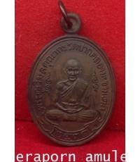 เหรียญหลวงปู่ศุข ปี 2531 หลวงพ่อมหาโพธิ์