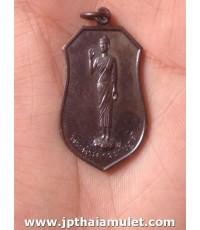 เหรียญพระคันธราช หลวงพ่อมหาโพธิ์ วัดคลองมอญ
