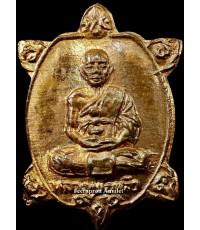 เหรียญ เต่าจิ๋วมหาเสน่ห์ เนื้อทองแดง ปี 2538