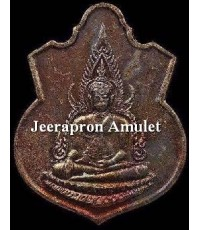 เหรียญชินราช หลังยันต์ พิธีเสาร์ห้า ปี36 เนื้อทองแดง