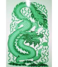 ภาพมังกรเขียว
