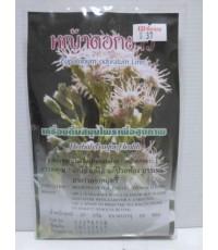 ชาหญ้าดอกขาว(ปฐม)  (แด่ชีวิต) 20g