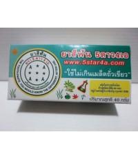 ยาสีฟัน 5 ดาว 4 เอ. ( 40 g.)