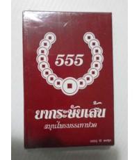 ยากระษัยเส้น 555 (535g) 10\'c
