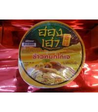 ข้าวหมกไก่เจ ฮองเฮา (250g)