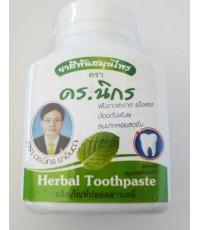 ยาสีฟันสมุนไพร ตรา ดร.นิกร 130 กรัม