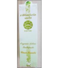 เอมไทยยาสีฟันออร์แกนิค สูตรดั้งเดิม(100g)