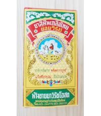 ยาสีฟันเกลือไทยข่อยวิรัช40g.