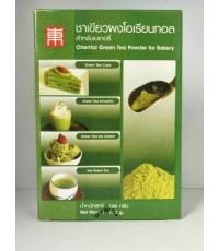 โอเรียนทอล ผงชาเขียวสำหรับเบเกอรี่(100g)