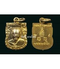 เหรียญเสมาเล็ก ลพ.เงิน วัดดอนยายหอม ปี ๒๕๐๗ เนื้อเงินกะหลั่ยทอง