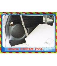 ตู้ไฟเบอร์ HONDA STREAM 2004