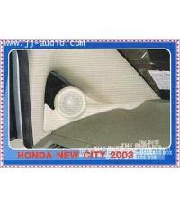 อุปกรณ์ติดตั้งทวิสเตอร์ HONDA NEW CITY 2003