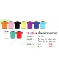 เสื้อคอปกชาย code 12-494 size 3L สี ส้ม