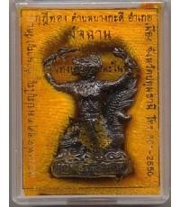 หลวงพ่ออุตตมปัญโญ ( ชำนาญ ) วัดบางกุฎีทอง มัจฉานุ