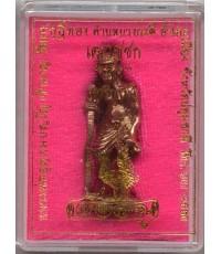 หลวงพ่ออุตตมปัญโญ ( ชำนาญ ) วัดบางกุฎีทอง ชูชก นวโลหะ