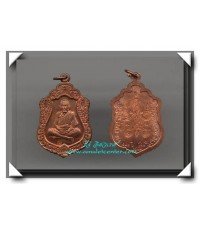 หลวงปู่หมุน ฐิตสีโล วัดบ้านจาน เหรียญเสมารุ่นแรก พ.ศ.2543