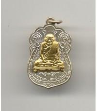 เหรียญหลวงปู่เอี่ยม วัดโคนอน พ.ศ.2515 หน้าทองคำแท้