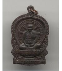 หลวงพ่อเมี้ยน  วัดโพธิ์กบเจา  เหรียญนั่งพาน เนื้อนวโลหะ พ.ศ. 2537