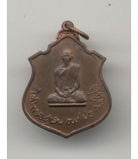 เหรียญ ร 9 ทรงผนวช เนื้อนวโลหะ กองทัพภาค 3 จัดสร้างเมื่อปี พ.ศ.2517
