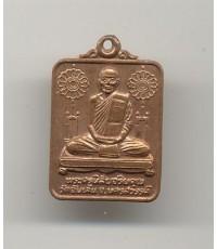 เหรียญแจกทานหลวงพ่อโอด วัดจันเสน พิมพ์นิยม พ.ศ.2528  องค์ที่ 2