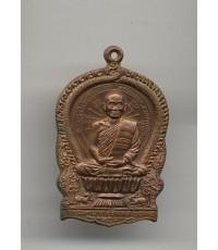 หลวงพ่อม่น วัดเนินตามาก เหรียญนั่งพานรุ่นแรก พ.ศ. 2535 องค์ที่ 2