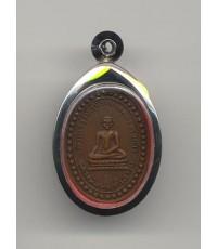 เหรียญหลวงพ่อพระศรีอาริย์ วัดมหาวงษ์สำโรงใต้ รุ่นแรก