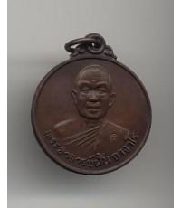 เหรียญอาจารย์ฝั้น อาจาโร องค์ที่ 11  รุ่น 78 สร้าง พ.ศ.2518