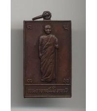 เหรียญอาจารย์ฝั้น อาจาโร องค์ที่ 18 รุ่น 100  สร้าง พ.ศ.2519