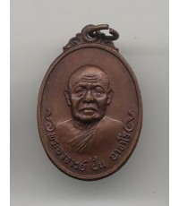 เหรียญอาจารย์ฝั้น อาจาโร องค์ที่ 23 รุ่น 110  สร้าง พ.ศ.2518