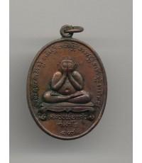 หลวงพ่อแก้ว เกสาโร  เหรียญปิดตารุ่นแรกเนื้อทองแดง อาบน้ำมันงา พ.ศ.2519 องค์ที่ 1
