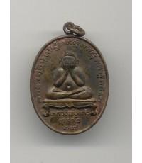 หลวงพ่อแก้ว เกสาโร เหรียญปิดตารุ่นแรกเนื้อทองแดง อาบน้ำมันงา พ.ศ.2519 องค์ที่ 3