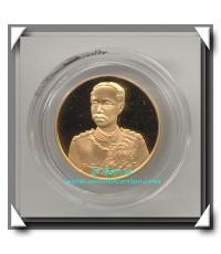 เหรียญรัชกาลที่ 5 รุ่น มหามงกุฎราชวิทยาลัย พ.ศ.2536 เนื้อทองคำ องค์ที่ 1 รูปกลมขัดเงาพ่นทราย
