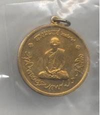 เหรียญในหลวงทรงผนวช วัดบวร พ.ศ.2508 กะไหล่ทอง องค์ที่ 5 สวยแชมป์ พร้อมซองเดิมจากวัด