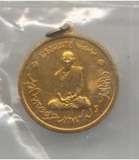 เหรียญในหลวงทรงผนวช วัดบวร พ.ศ.2508 กะไหล่ทอง องค์ที่ 6 สวยแชมป์ พร้อมซองเดิมจากวัด