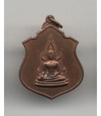 เหรียญพระพุทธชินราช  เนื้อนวโลหะ กองทัพภาค 3 จัดสร้างเมื่อปี พ.ศ.2517 องค์ที่ 4