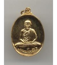 เหรียญหลวงพ่อเกษม สุสานไตรลักษณ์ รุ่นสร้างอุโบสถวัดพลับพลา พ.ศ.2517 กะไหล่ทอง