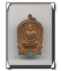 หลวงพ่อม่น วัดเนินตามาก เหรียญนั่งพานรุ่นแรก พ.ศ. 2535 องค์ที่ 6 กรรมการ