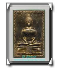 พระพุทธโสธร แผ่นปั๊มเนื้อทองเหลือง พ.ศ. 2504 องค์ที่ 2