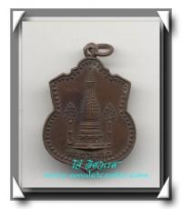 หลวงปู่คำพัน แห่งวัดธาตุมหาชัย เหรียญ 2 ธาตุ พ.ศ.2519 องค์ที่ 2