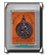 สมเด็จโต วัดมเหยงค์ เหรียญรูปเหมือนสมเด็จโตเนื้อทองแดงรมมันปู