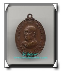เหรียญอาจารย์ฝั้น อาจาโร องค์ที่ 30 รุ่น 84 สร้าง พ.ศ.2518