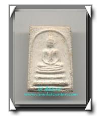 วัดประสาทบุญญาวาส พ.ศ. 2506 เนื้อผงองค์ที่ 52 พิมพ์พระสมเด็จมีหน้ามีตา