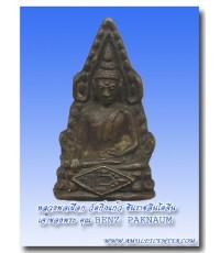 โชว์ ชินราชหลวงพ่อเผือก วัดกิ่งแก้ว เจ้าของพระคุณBENZ PAKNAUM