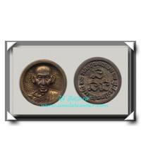 หลวงพ่อเกษม เขมโก เหรียญล้อแม็กซ์เนื้อนวโลหะ พ.ศ.2531