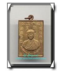 พระเจ้าตากสิน มหาราช เหรียญ เผด็จศึกค่ายบางกุ้ง 2311