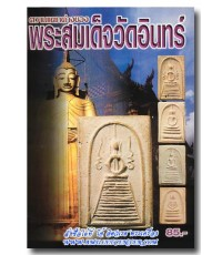 หนังสือความแตกต่างของพระสมเด็จวัดอินทร์ สำนักพิมพ์คเณศ์พร