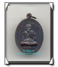 อาจารย์นอง วัดทรายขาว เหรียญเลื่อนสมณศักดิ์ พ.ศ.2538