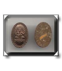 หลวงปู่หลิว วัดไร่แตงทอง เหรียญ พระพิฆเนศวร์ เนื้อนวโลหะ รุ่น รวมพุทธคุณ พ.ศ.2538